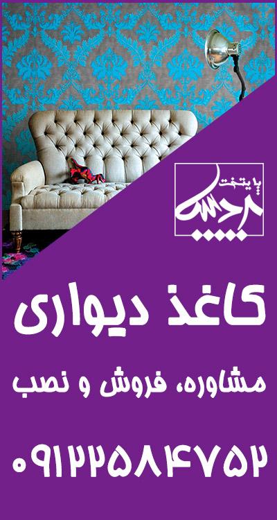 مرکز فروش کاغذ دیواری در تهران ، ارزان و قیمت مناسب ایرانی و قابل شستشو در تهران