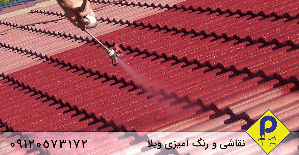رنگ آمیزی سقف ویلا