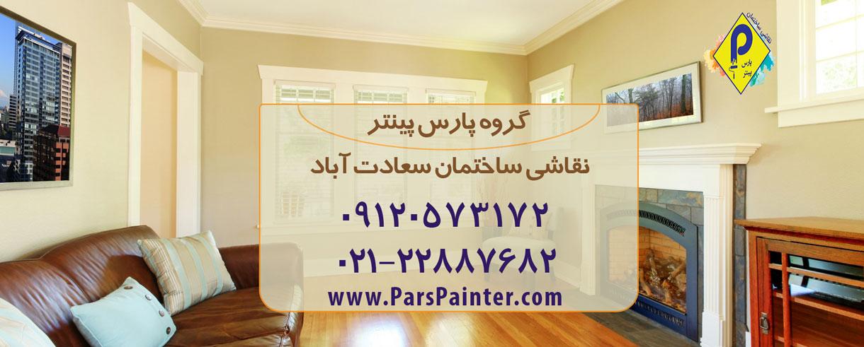 نقاشی ساختمان سعادت آباد یک- پارس پینتر