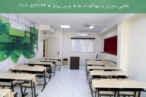 نقاشی و رنگ آمیزی مدرسه و محیط های آموزشی و مهدکودک - نقاشی ساختمان مدرسه