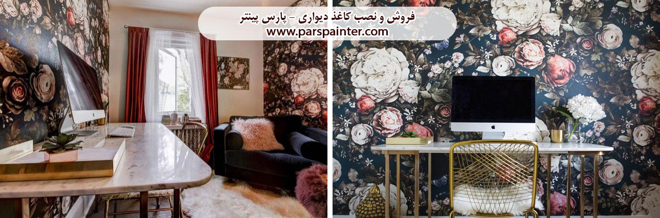 نصب کاغذ دیواری | قیمت کاغذ دیواری - پارس پینتر