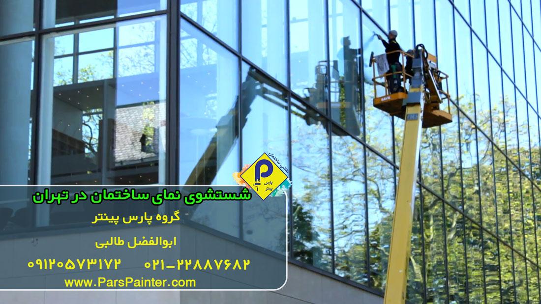 شستشوی نمای ساختمان در تهران - پارس پینتر