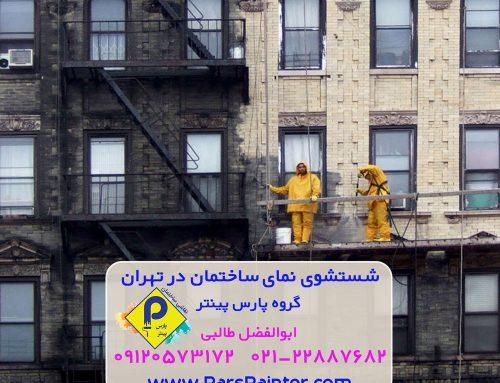 شستشوی نمای ساختمان در تهران 09120573172