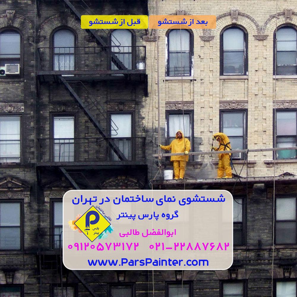 نماشویی ساختمان در تهران - پارس پینتر