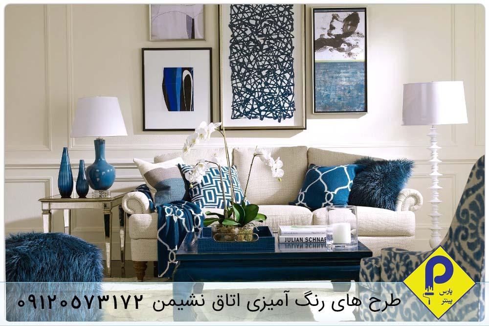 بهترین طرحهای رنگآمیزی اتاق نشیمن