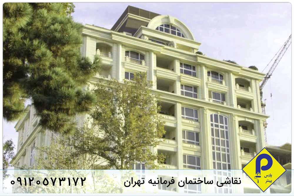نقاشی ساختمان در فرمانیه
