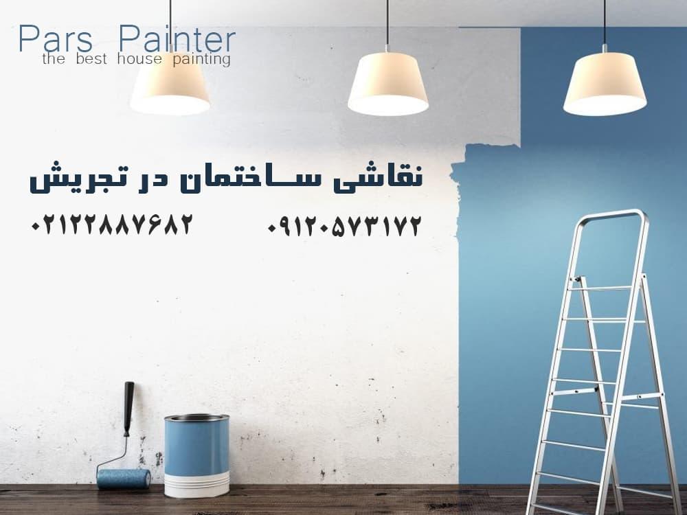 نقاشی ساختمان در تجریش