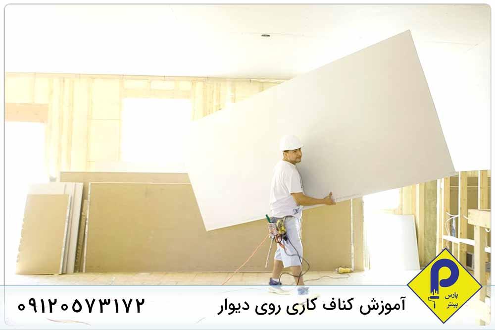 آموزش کناف کاری روی دیوار