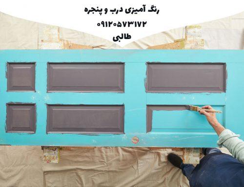 نقاش ساختمان رنگ آمیزی درب و پنجره